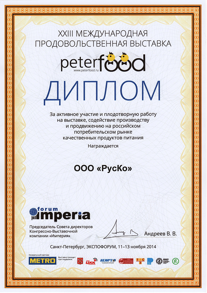 PeterFood 2014 диплом