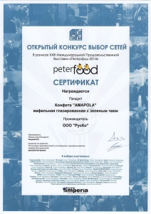 PeterFood 2014 сертификат 2