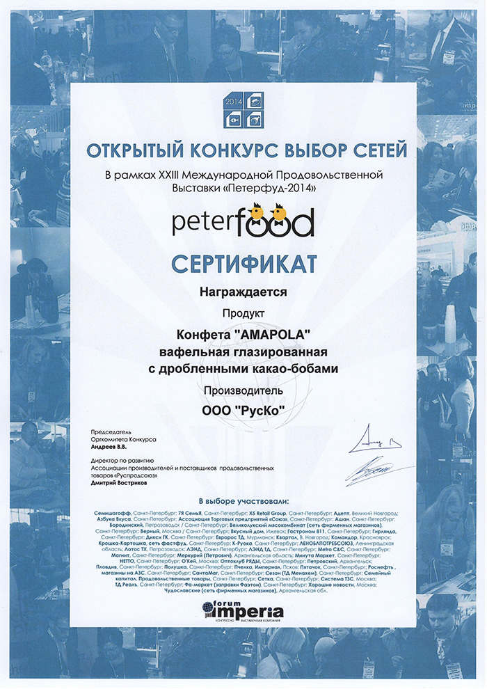 PeterFood 2014 сертификат